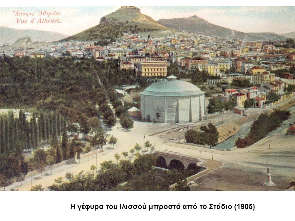 Η γέφυρα του Ιλισσού μπροστά από το Στάδιο (1905)