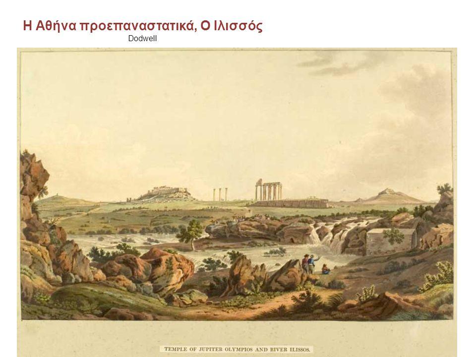 Η Αθήνα προεπαναστατικά, Ο Ιλισσός Dodwell