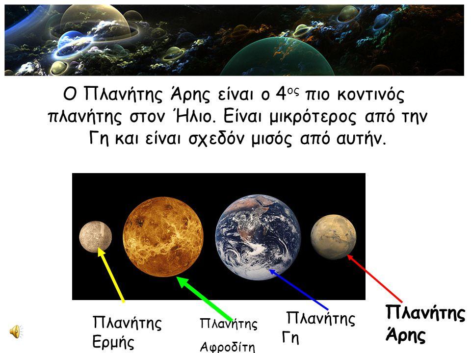 Ο Πλανήτης Άρης είναι ο 4ος πιο κοντινός πλανήτης στον Ήλιο