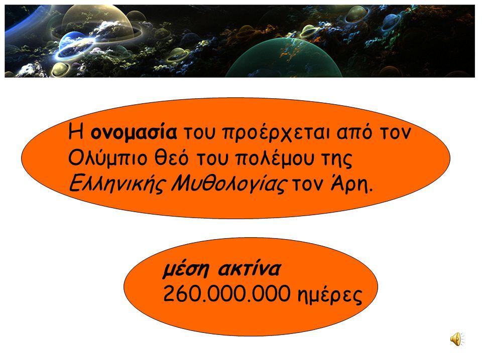 Η ονομασία του προέρχεται από τον Ολύμπιο θεό του πολέμου της Ελληνικής Μυθολογίας τον Άρη.