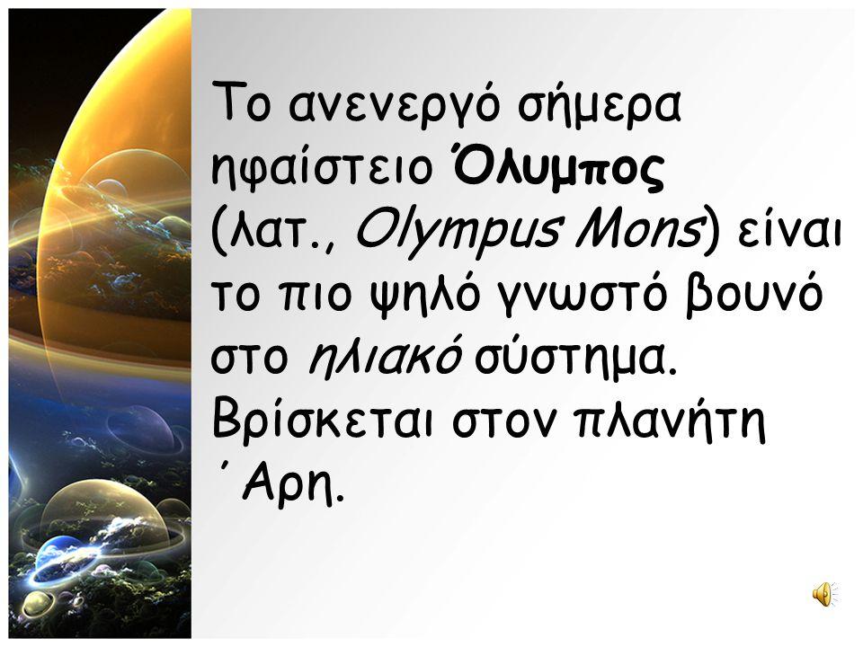 Το ανενεργό σήμερα ηφαίστειο Όλυμπος