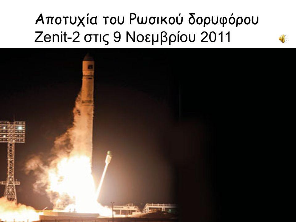 Αποτυχία του Ρωσικού δορυφόρου Zenit-2 στις 9 Νοεμβρίου 2011