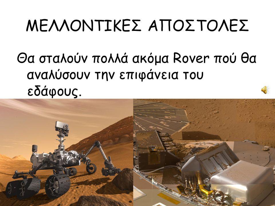 ΜΕΛΛΟΝΤΙΚΕΣ ΑΠΟΣΤΟΛΕΣ