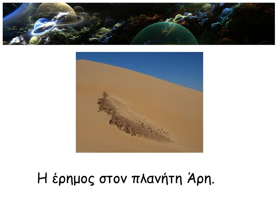 Η έρημος στον πλανήτη Άρη.