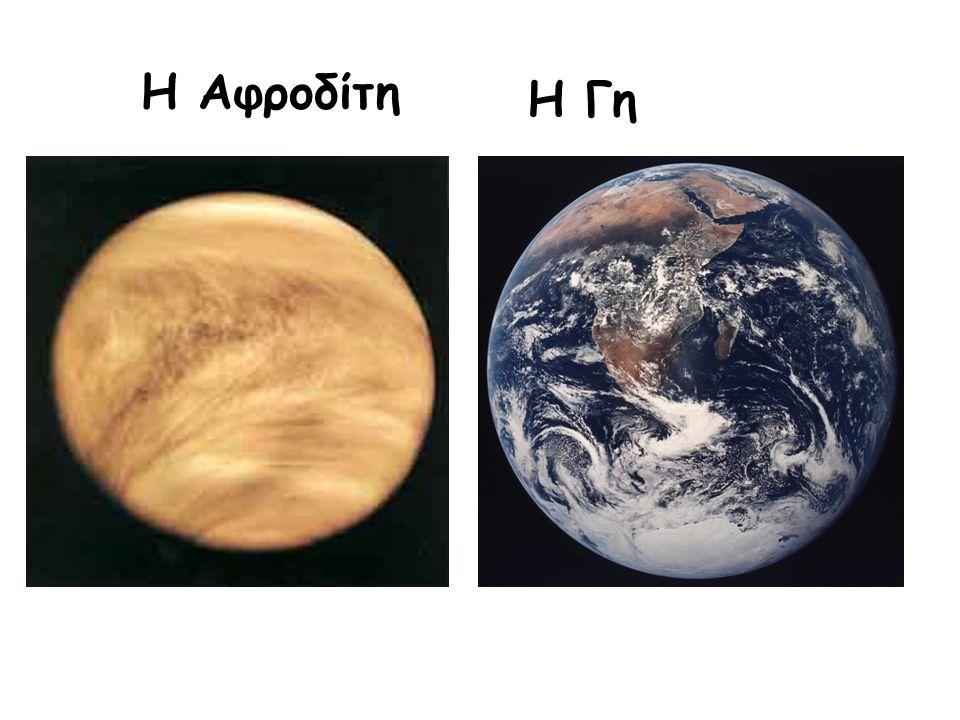 Η Αφροδίτη Η Γη