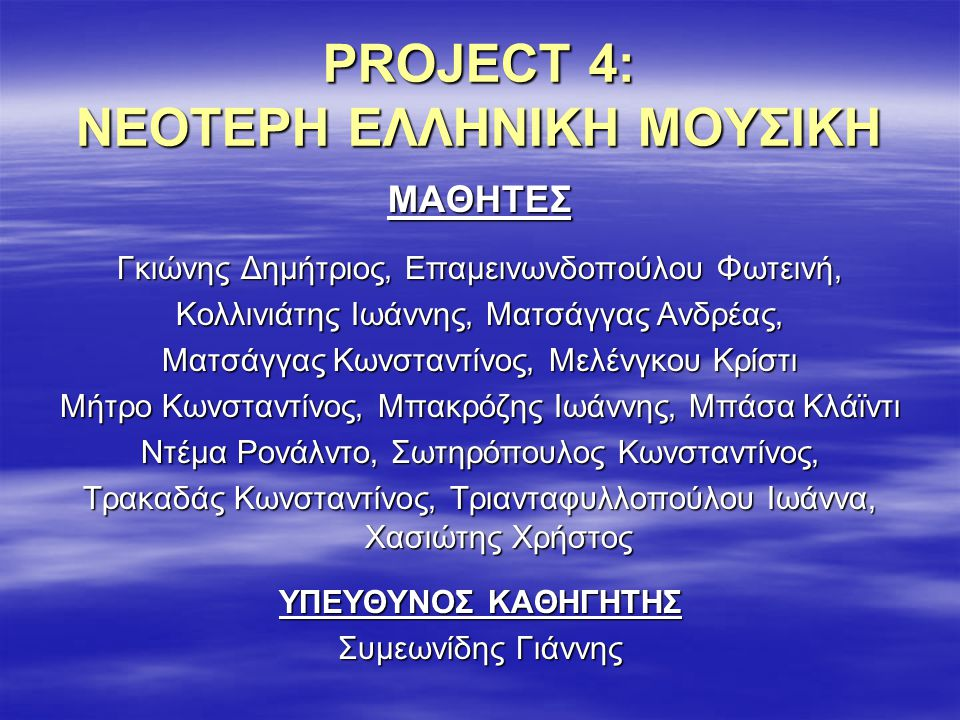 PROJECT 4: ΝΕΟΤΕΡΗ ΕΛΛΗΝΙΚΗ ΜΟΥΣΙΚΗ