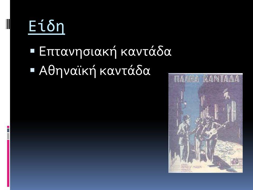 Είδη Επτανησιακή καντάδα Αθηναϊκή καντάδα