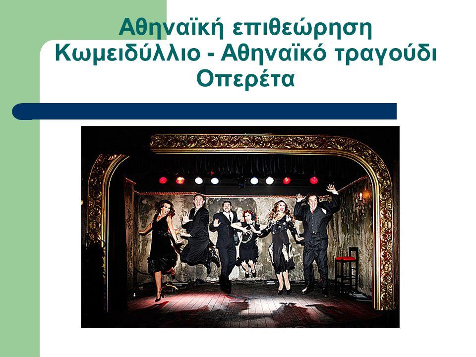 Αθηναϊκή επιθεώρηση Κωμειδύλλιο - Αθηναϊκό τραγούδι Οπερέτα