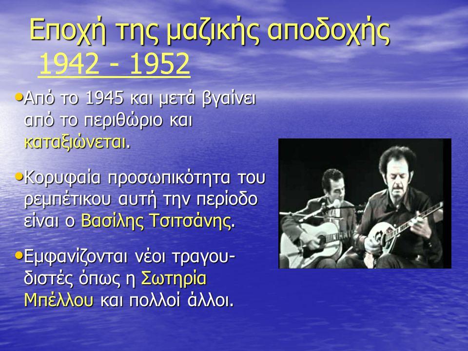 Εποχή της μαζικής αποδοχής 1942 - 1952