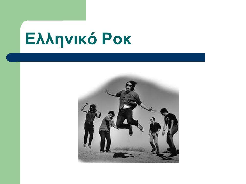 Ελληνικό Ροκ