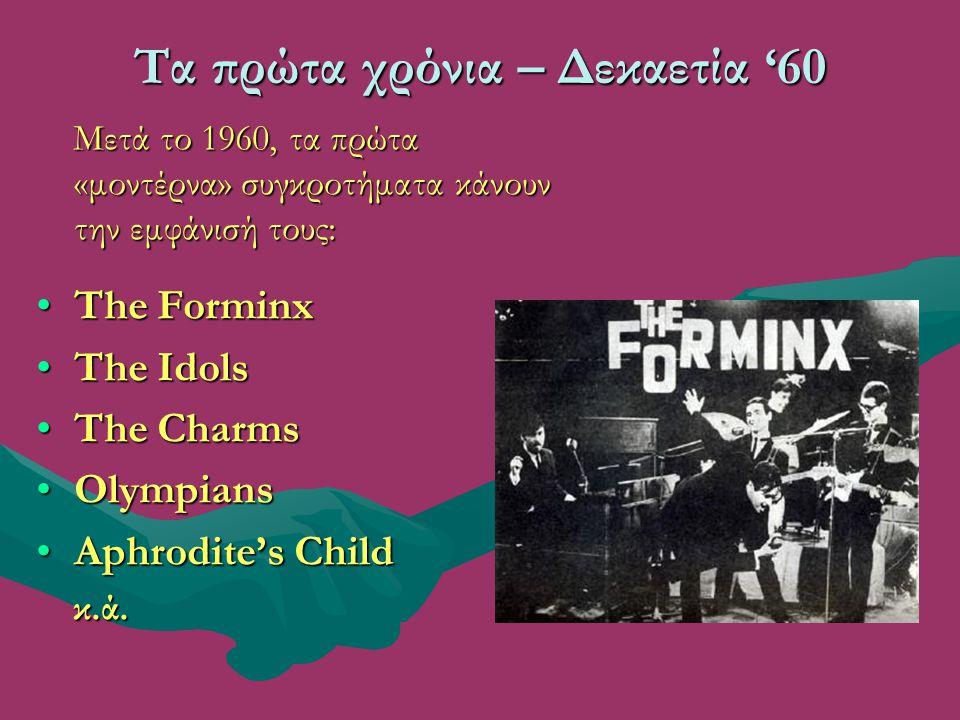 Τα πρώτα χρόνια – Δεκαετία '60