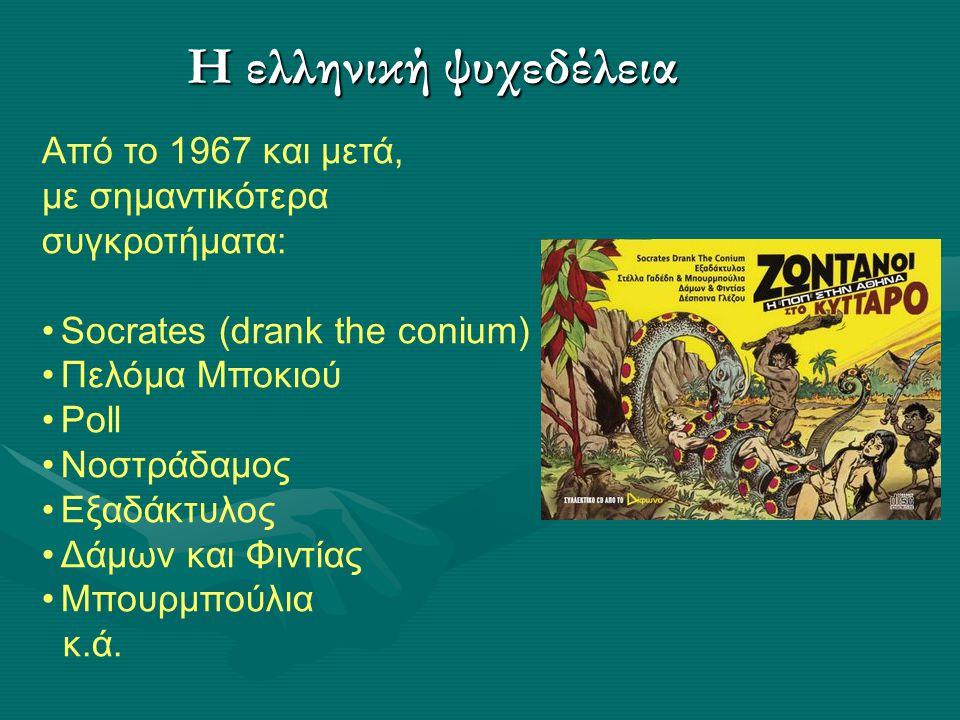 Η ελληνική ψυχεδέλεια Από το 1967 και μετά, με σημαντικότερα
