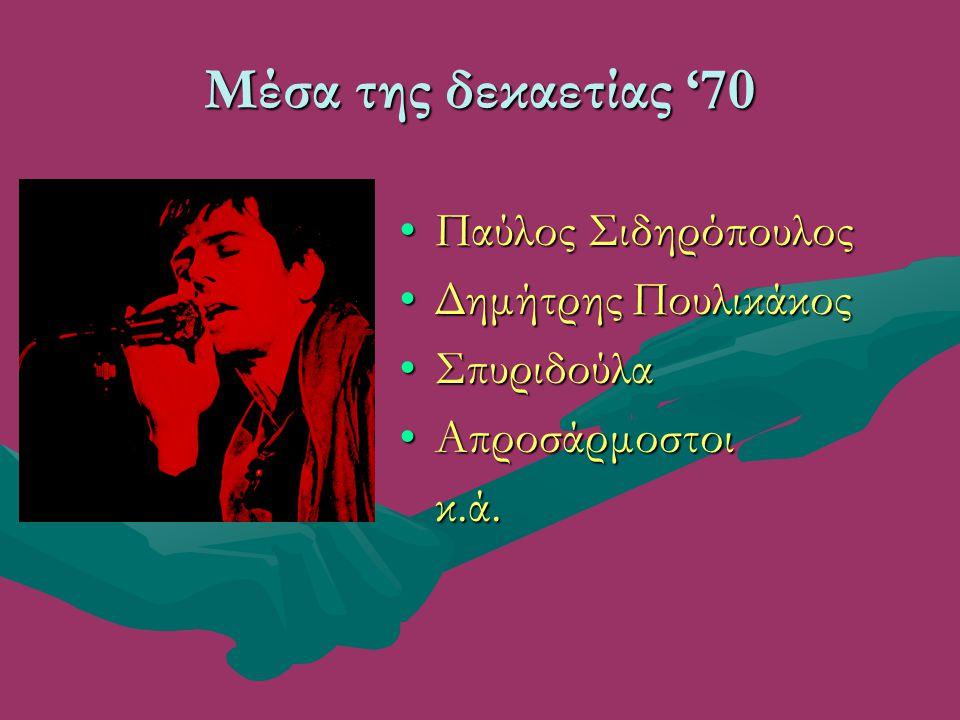 Μέσα της δεκαετίας '70 Παύλος Σιδηρόπουλος Δημήτρης Πουλικάκος