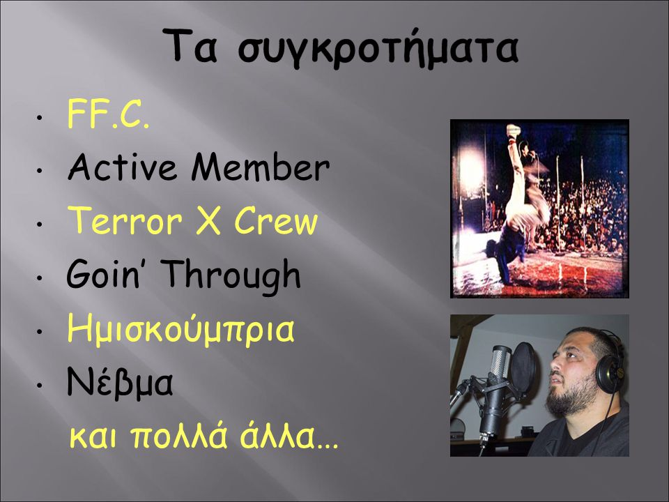 Τα συγκροτήματα FF.C. Active Member Terror X Crew Goin' Through