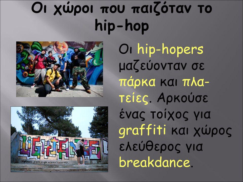 Οι χώροι που παιζόταν το hip-hop