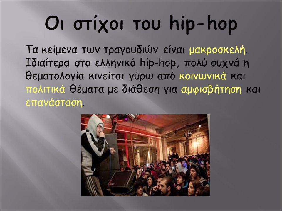 Οι στίχοι του hip-hop