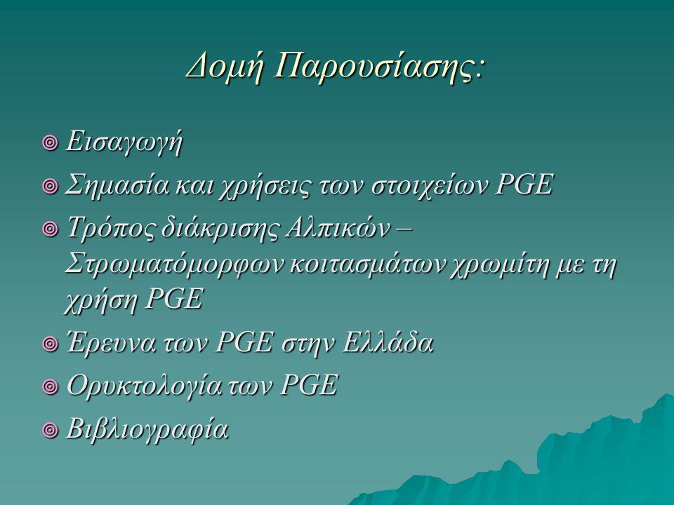 Δομή Παρουσίασης: Εισαγωγή Σημασία και χρήσεις των στοιχείων PGE