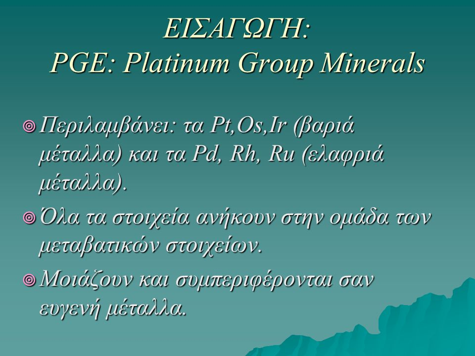 ΕΙΣΑΓΩΓΗ: PGE: Platinum Group Minerals