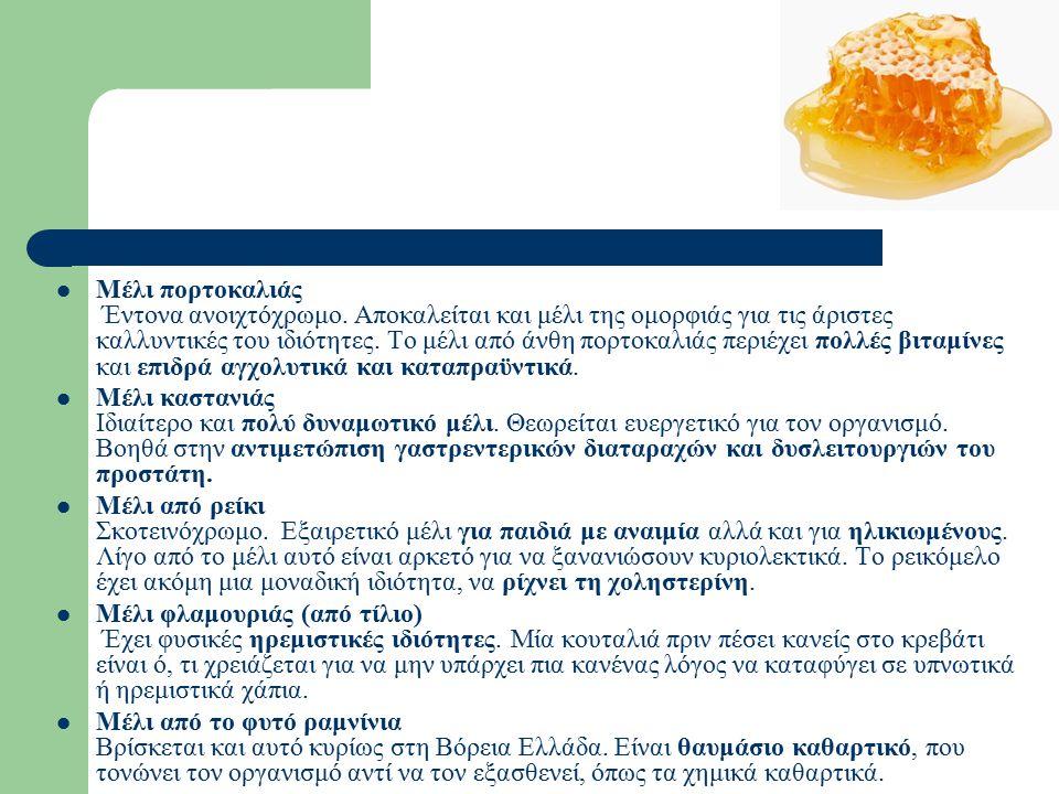 Μέλι πορτοκαλιάς Έντονα ανοιχτόχρωμο
