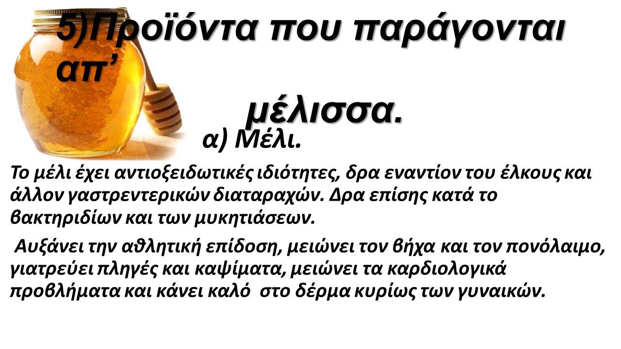 5)Προϊόντα που παράγονται απ' μέλισσα.