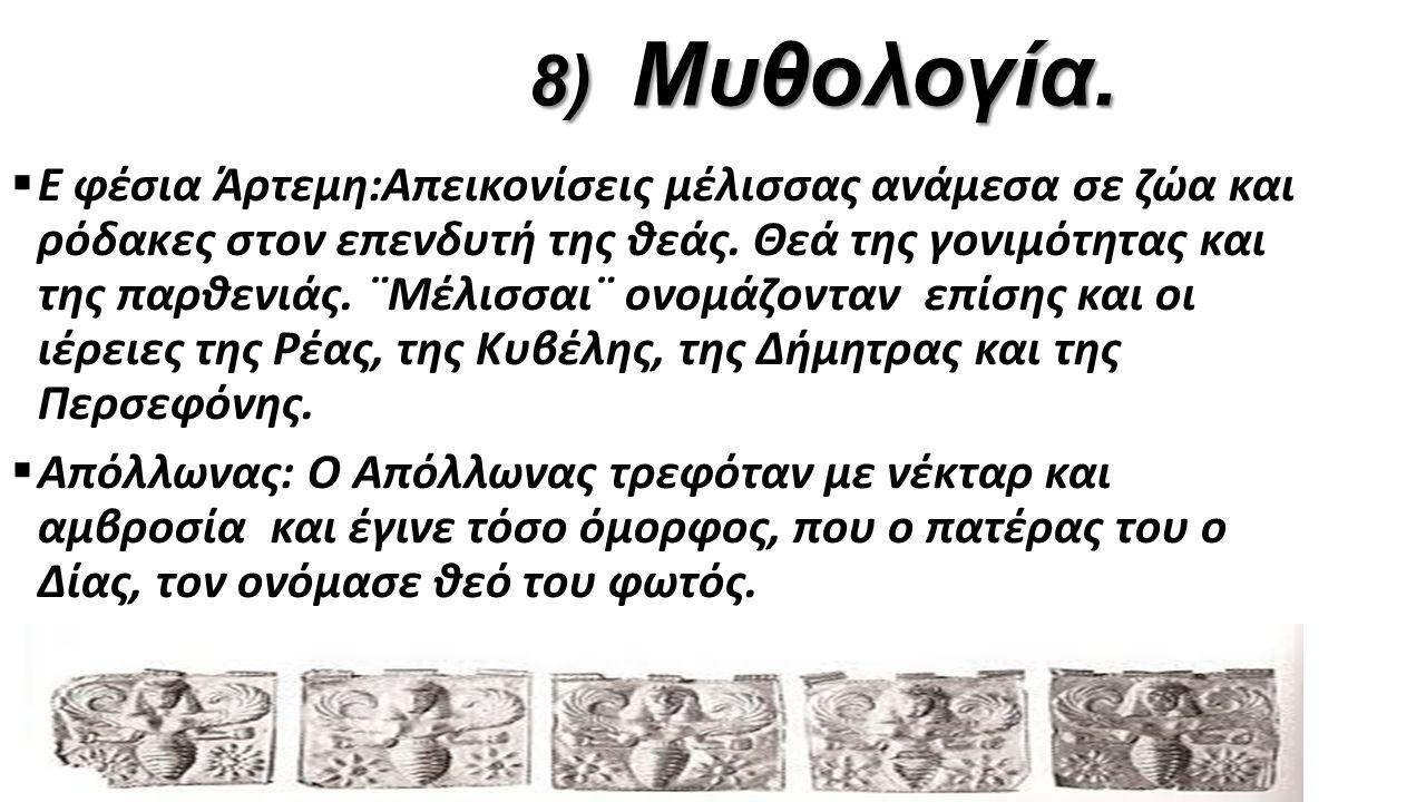 8) Μυθολογία.