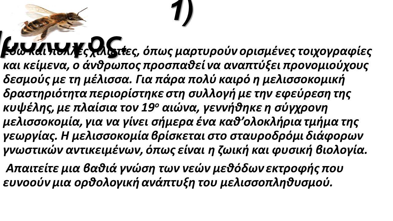 1) Πρόλογος.