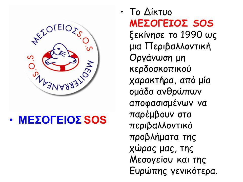 Το Δίκτυο ΜΕΣΟΓΕΙΟΣ SOS ξεκίνησε το 1990 ως μια Περιβαλλοντική Οργάνωση μη κερδοσκοπικού χαρακτήρα, από μία ομάδα ανθρώπων αποφασισμένων να παρέμβουν στα περιβαλλοντικά προβλήματα της χώρας μας, της Μεσογείου και της Ευρώπης γενικότερα.