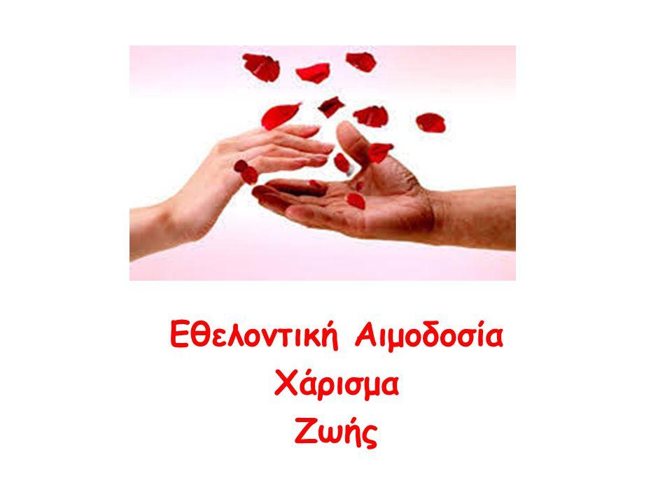Εθελοντική Αιμοδοσία Χάρισμα Ζωής