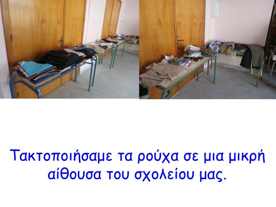 Τακτοποιήσαμε τα ρούχα σε μια μικρή αίθουσα του σχολείου μας.