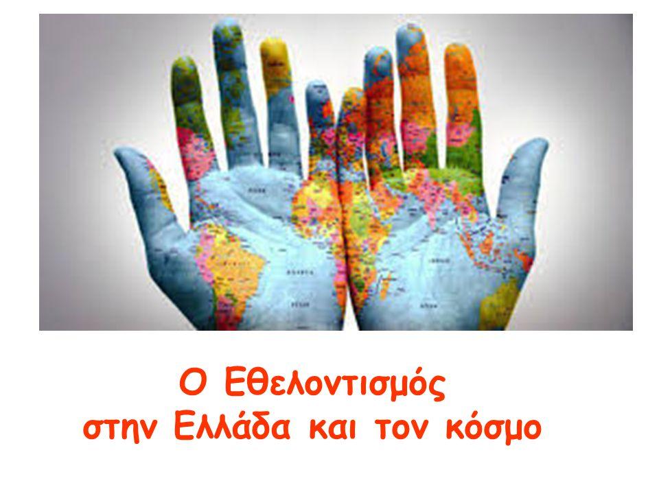 Ο Εθελοντισμός στην Ελλάδα και τον κόσμο