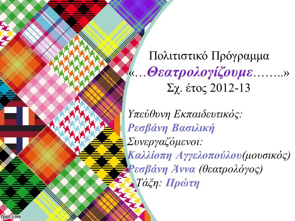 Πολιτιστικό Πρόγραμμα «…Θεατρολογίζουμε……..» Σχ. έτος 2012-13