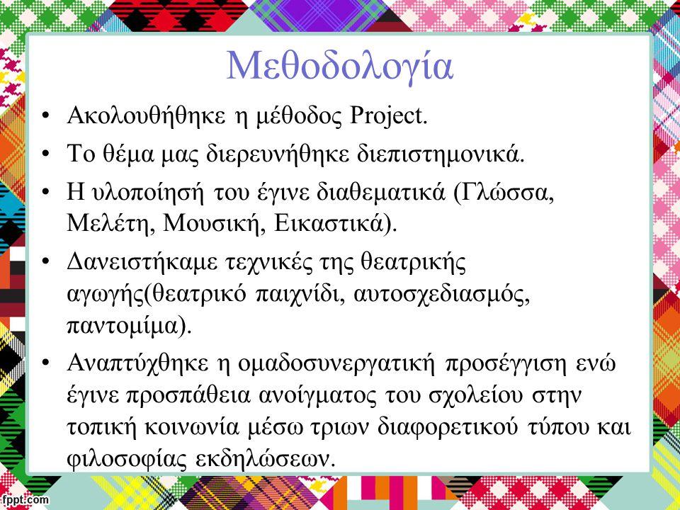Μεθοδολογία Ακολουθήθηκε η μέθοδος Project.