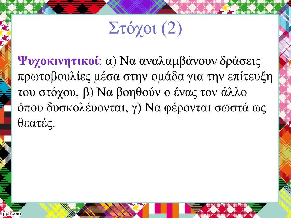 Στόχοι (2)
