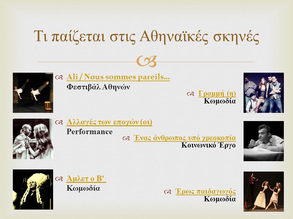Τι παίζεται στις Αθηναϊκές σκηνές