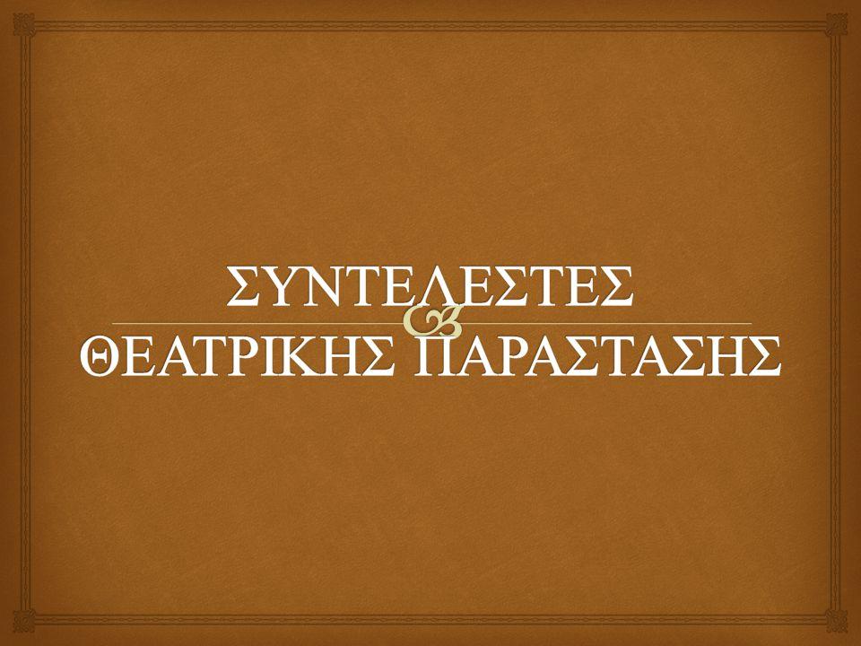 ΣΥΝΤΕΛΕΣΤΕΣ ΘΕΑΤΡΙΚΗΣ ΠΑΡΑΣΤΑΣΗΣ