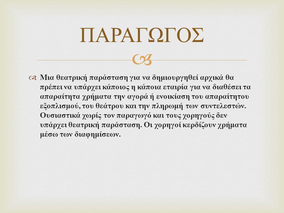 ΠΑΡΑΓΩΓΟΣ