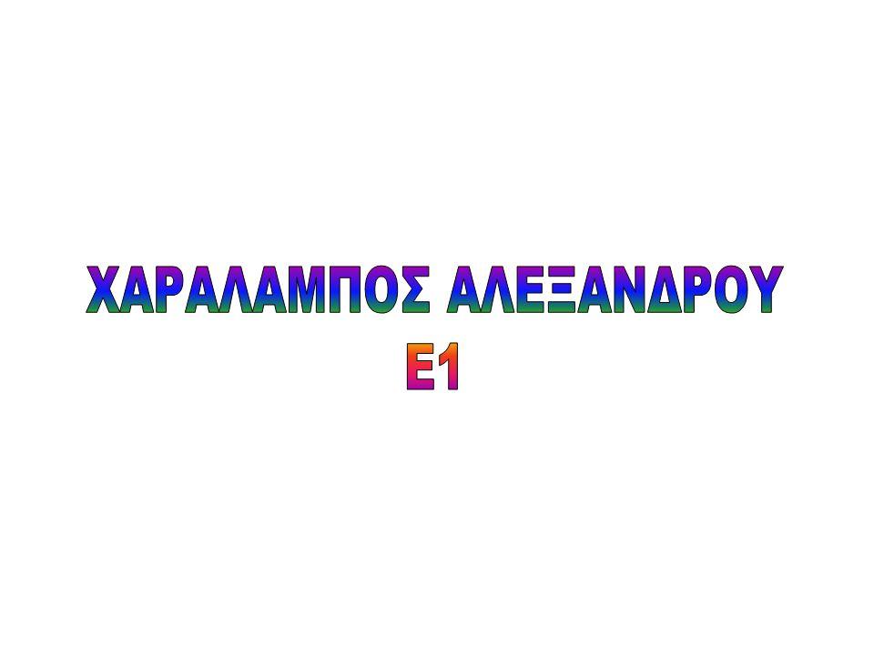 ΧΑΡΑΛΑΜΠΟΣ ΑΛΕΞΑΝΔΡΟΥ