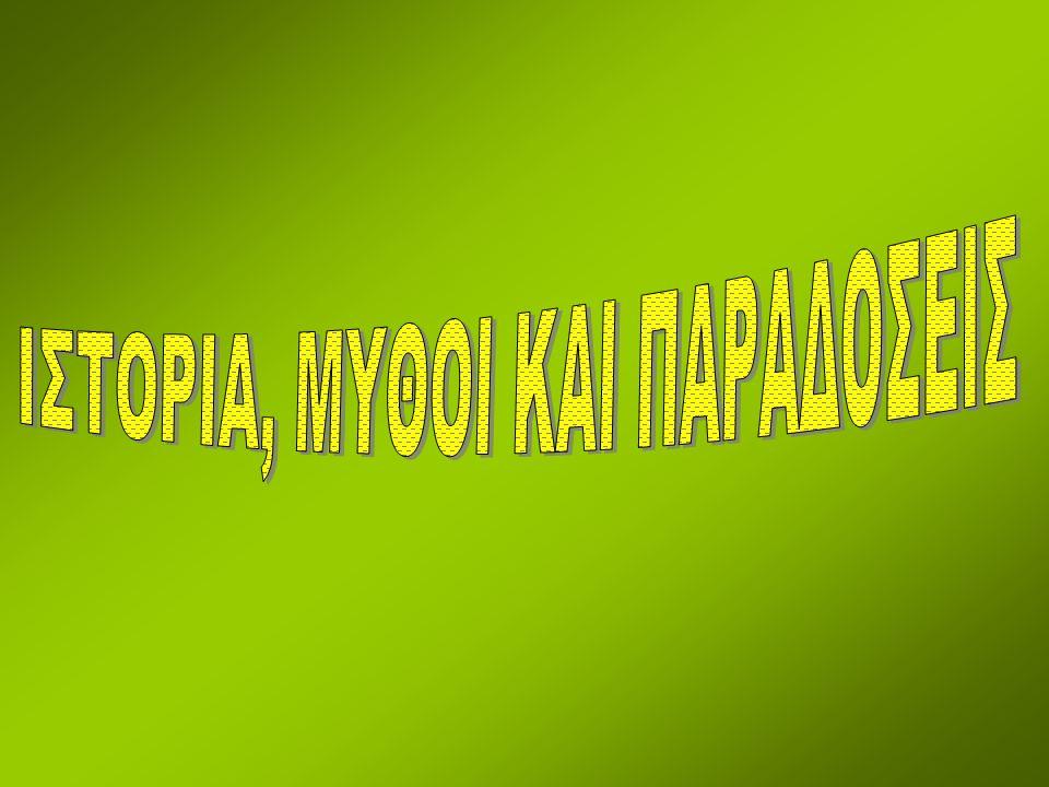 ΙΣΤΟΡΙΑ, ΜΥΘΟΙ ΚΑΙ ΠΑΡΑΔΟΣΕΙΣ
