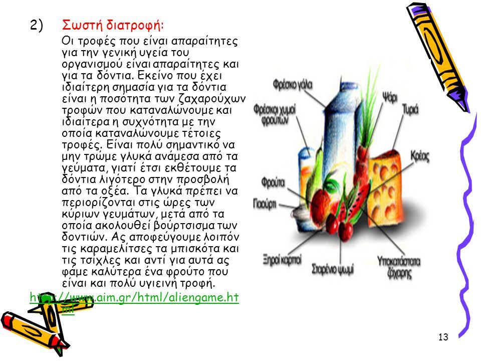 Σωστή διατροφή: http://www.aim.gr/html/aliengame.html