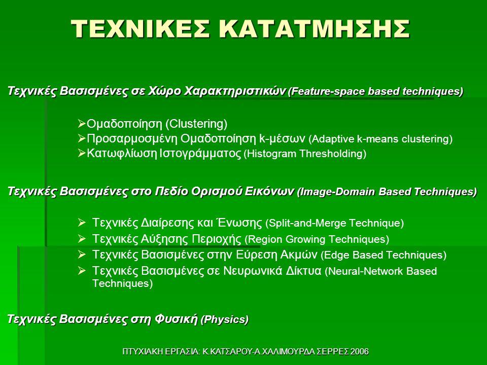 ΠΤΥΧΙΑΚΗ ΕΡΓΑΣΙΑ: Κ.ΚΑΤΣΑΡΟΥ-Α.ΧΑΛΙΜΟΥΡΔΑ ΣΕΡΡΕΣ 2006