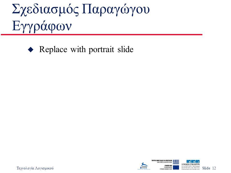 Σχεδιασμός Παραγώγου Εγγράφων