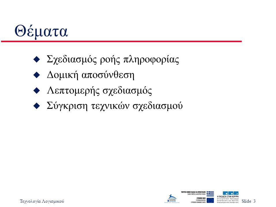 Θέματα Σχεδιασμός ροής πληροφορίας Δομική αποσύνθεση