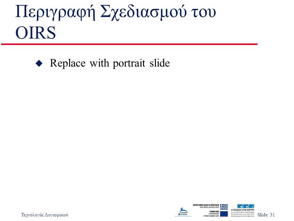 Περιγραφή Σχεδιασμού του OIRS