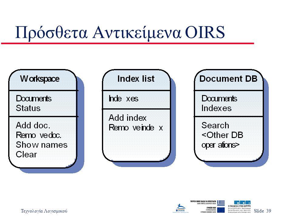 Πρόσθετα Αντικείμενα OIRS