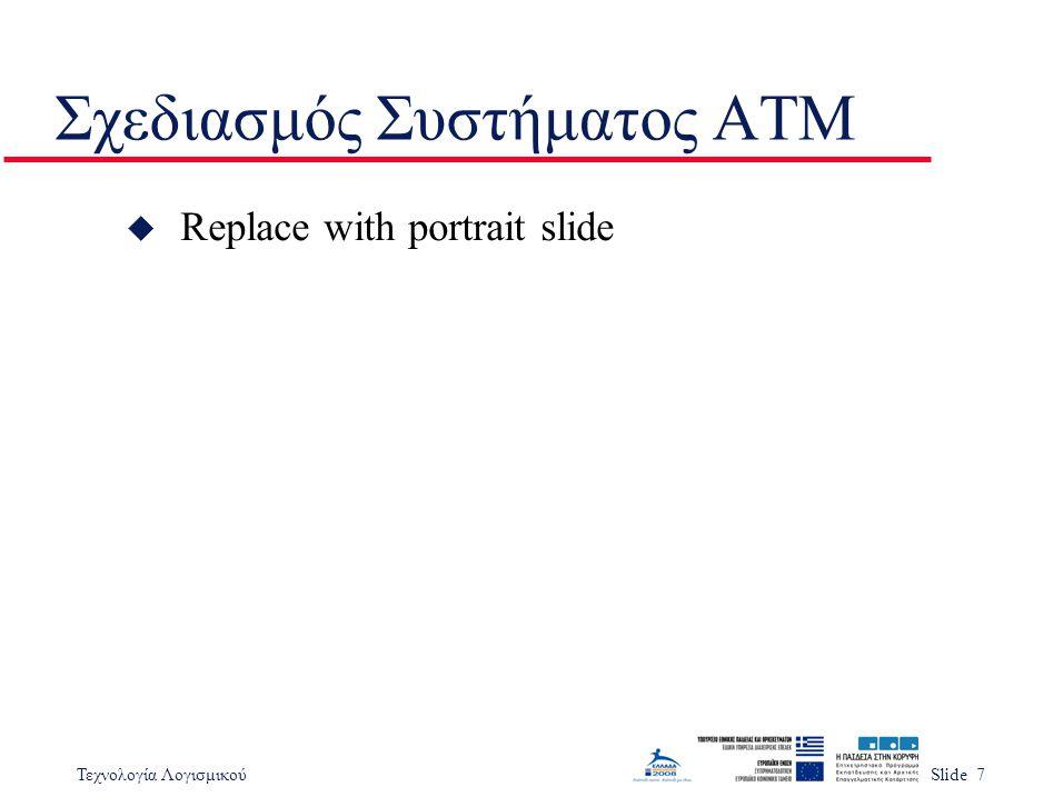 Σχεδιασμός Συστήματος ΑΤΜ