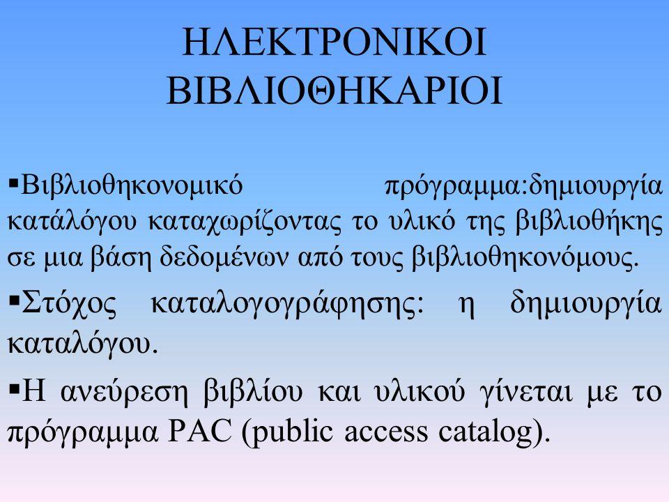 ΗΛΕΚΤΡΟΝΙΚΟΙ ΒΙΒΛΙΟΘΗΚΑΡΙΟΙ
