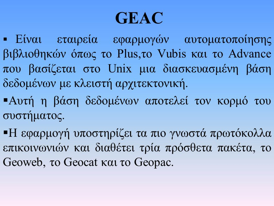 GEAC Αυτή η βάση δεδομένων αποτελεί τον κορμό του συστήματος.