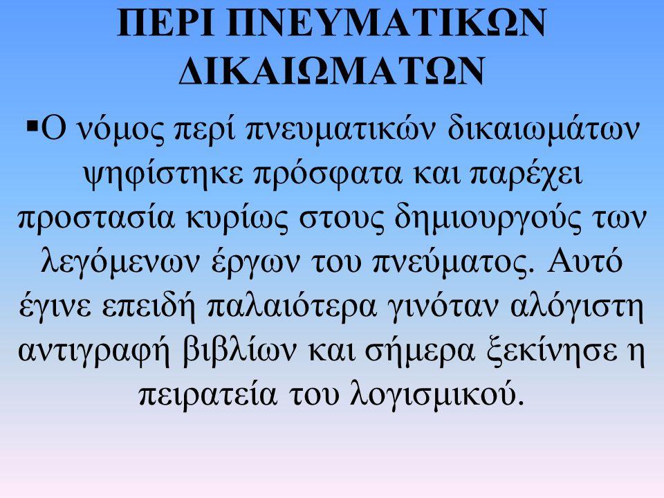ΠΕΡΙ ΠΝΕΥΜΑΤΙΚΩΝ ΔΙΚΑΙΩΜΑΤΩΝ