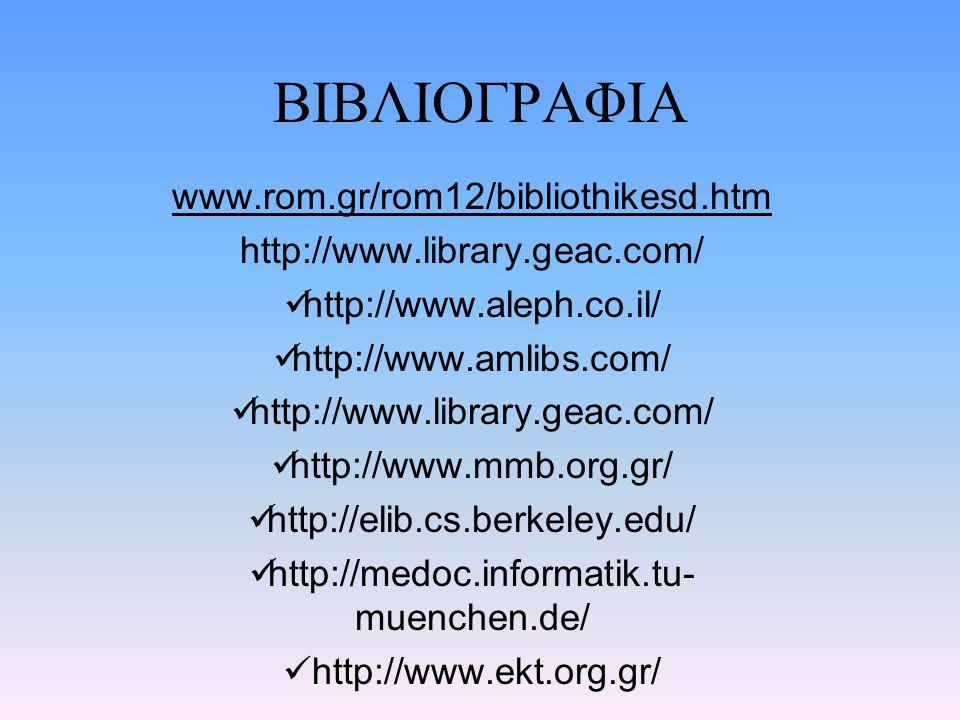 ΒΙΒΛΙΟΓΡΑΦΙΑ www.rom.gr/rom12/bibliothikesd.htm