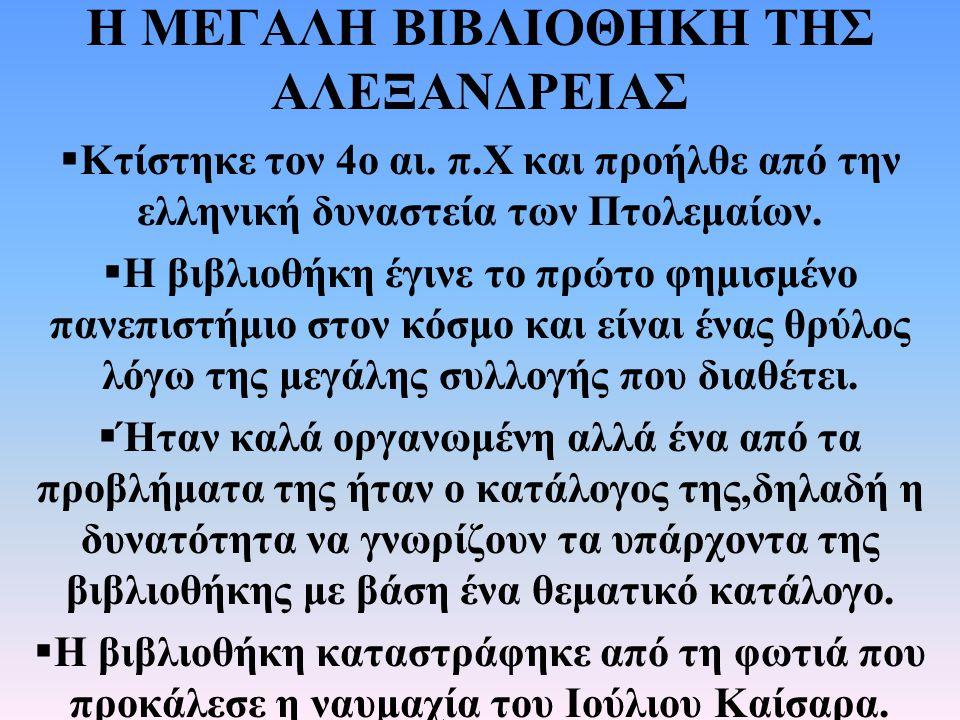 Η ΜΕΓΑΛΗ ΒΙΒΛΙΟΘΗΚΗ ΤΗΣ ΑΛΕΞΑΝΔΡΕΙΑΣ